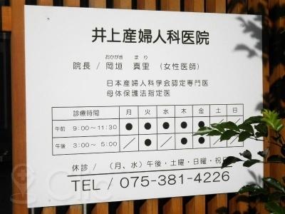 井上産婦人科医院