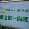 福山第一病院
