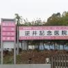 逆井記念医院