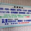 村田外科・胃腸科・ひふ科医院