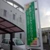 秋津レークタウンクリニック