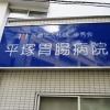 平塚胃腸病院