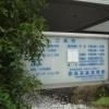 奈良友紘会病院