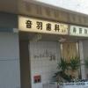 音羽歯科医院