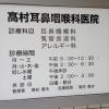 高村耳鼻咽喉科医院