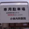 小林内科医院