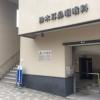 鈴木耳鼻咽喉科医院