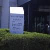 ナカジマ外科病院