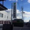 松岡内科医院