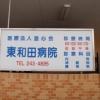 東和田病院