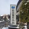 前田整形外科医院