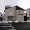 相野田医院