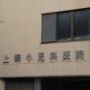 上條小児科医院