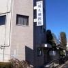 尾久橋医院