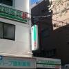 古川耳鼻咽喉科医院