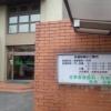 庄野循環器科内科医院