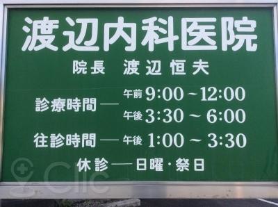 渡辺内科医院