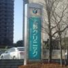 上野クリニック