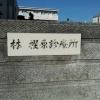 林樫原診療所