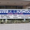 武蔵境クリニック