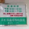 耳鼻咽喉科平杉医院