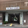 清水ケ丘病院
