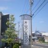 片山クリニック