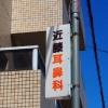 近藤耳鼻咽喉科医院