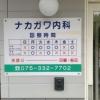 タケダ内科医院