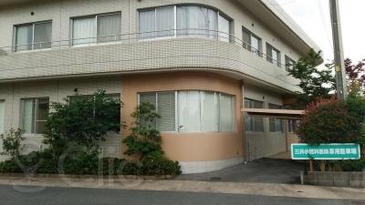 三井小児科医院