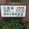 奥村小児科医院