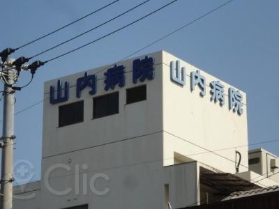 新居浜山内病院