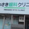 いわさき眼科クリニック
