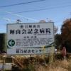 輝山会記念病院