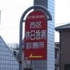 名古屋市医師会西区休日急病診療所