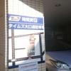 横浜はじめ病院
