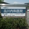 品川内科医院