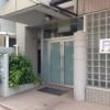 多和田医院