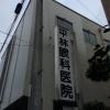平林眼科医院