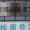 川嶋泌尿器・皮膚科医院