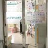 こうの歯科診療所