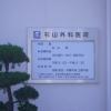 杉山外科医院