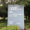 三島医療センター