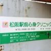 松阪駅前心身クリニック
