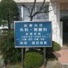 窪田外科胃腸科医院