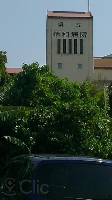 沖繩県立精和病院