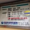 佐田外科内科医院