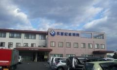 永冨記念病院