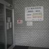 五十嵐外科医院