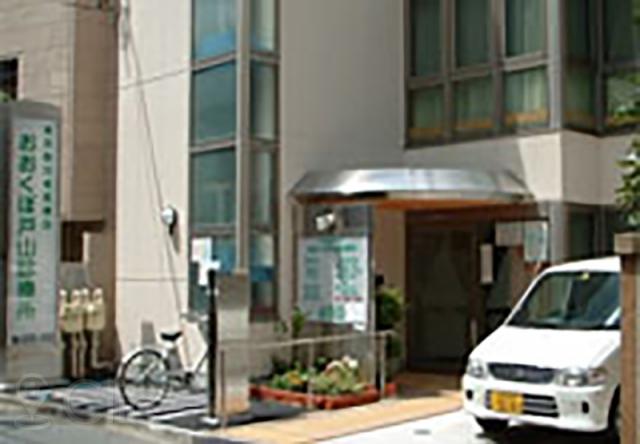 おおくぼ戸山診療所
